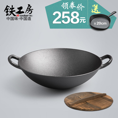 Iron Work Round Bottom Pan 34cm Ears Old Wok Uncoated Cast Cookware