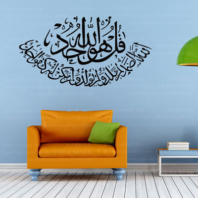 Islamic Calligraphy Wall Stickers Home Decoration Vinyl Decal