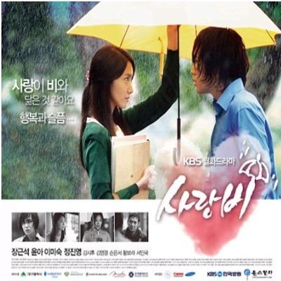 JANG KEUN SUK / YOONA (SNSD) - Love Rain O S T (Korea KBS Drama) CD +  Poster + Free Gift