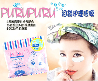 Japan imported SPC PURU hyaluronic acid high density eye tear bags eye 60  spot