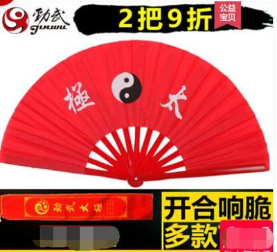 Jin Wu Tai Chi fan kung fu fan bone ring refined bamboo fan groups  performing tai chi fan double-lea