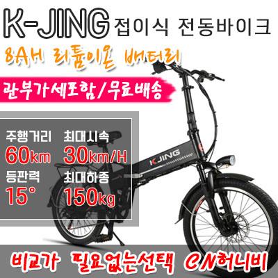 K Jing 20 Inch Folding Electric Bike 8ah Lithium