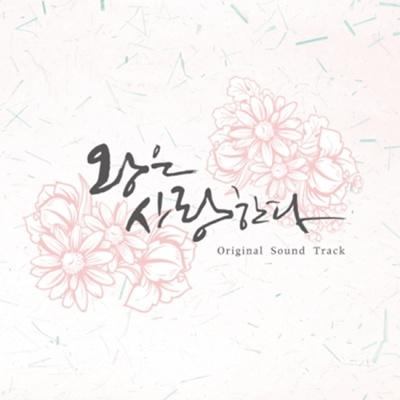 Qoo10 - K-Pop THE KING LOVES 왕은 사랑한다 -O S T  MBC DRAMA