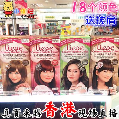 Kao Liese bubble hair dye paste Hong Kong purchase Prettia bubble hair dye  DIY fashion color spot