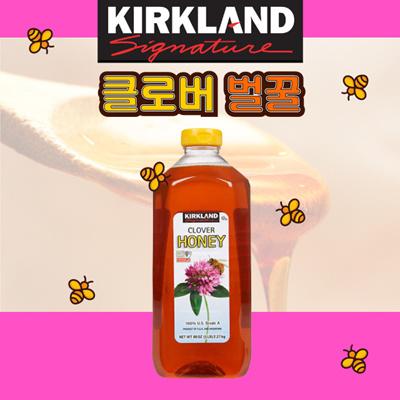 KIRKLAND SignatureCostco Kirkland Clover Honey 2 27kg
