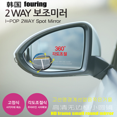 Korea Fouring Small Round Mirror Infinity Auto Hd Car Blind Spot Wide Angle Rearview
