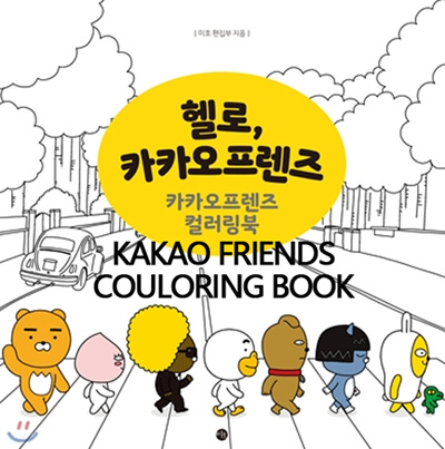 KOREA KAKAO Friends Coloring Book Cute Characters An Ti Stress