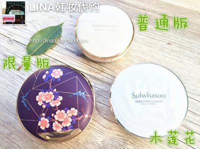 Qoo10 Korea Purchasing Sulwhasoo Snow Show Wood Cushion Bb Cream
