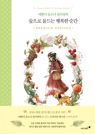Korean Book Happy Moment Colored By The Forest Coloring Book By Aeppol Book802