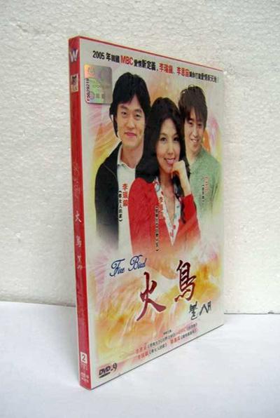 Qoo10 korean drama fire bird phoenix dvd cd dvd korean drama fire bird phoenix dvd stopboris Choice Image