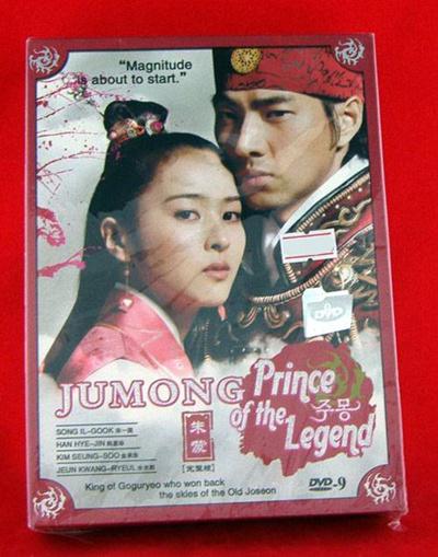 Qoo10 - Korean Drama :Jumong Prince of the legend 朱蒙 DVD