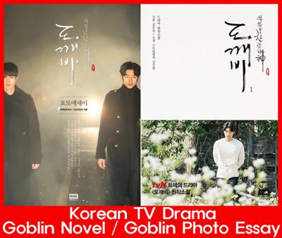 Qoo10 Korean Drama Photo Collectibles Books