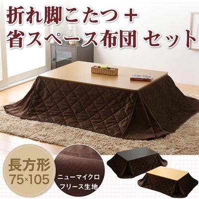Qoo10 Kotatsu Set Kotatsu Table Rectangle 105 75 Table Futon