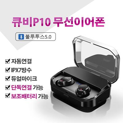 Qoo10 - Kubee P10 Wireless Earphone Bluetooth 5 0 / Auto Connect