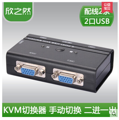 Qoo10 kvm switch 2 usb 2 into a 2way monitor keyboard and mouse