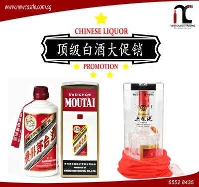 KweiChow MouTai / YiBin WuLiangYe [PREMIUM White Spirits]