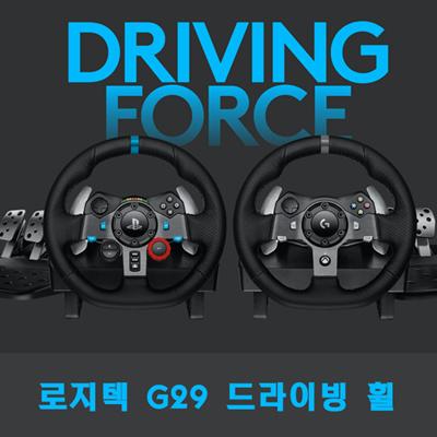 [Logitech]Logitech G29 / G290 Racing Wheel (PS4 / PS3 / XBOX / PC support  Refurbish A + grade / Logitech G29 Driving Force Racing Wheel