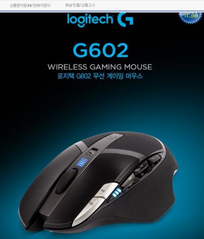 Logitech[Logitech] Logitech Korea G602 / wireless mouse / optical mouse  /game mouse