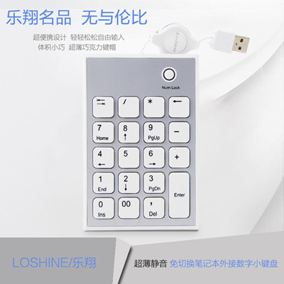 Loshine / Lok Cheung Free switch slim notebook external numeric keypad mute  USB retractable cable