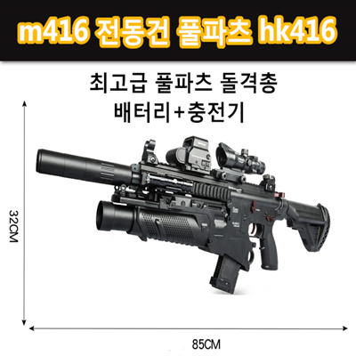 Qoo10 - m416 electric gun assault gun full quality full