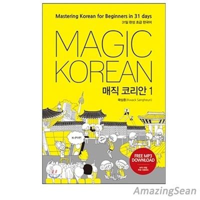 Magic Korean Book Mastering Korean for Beginners in 31 days Language Study  Book Learn Hangul Korean