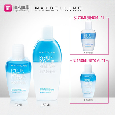 Maybelline Eye Lip cleansing liquid face eye and lip makeup remover oil discharge water temperature
