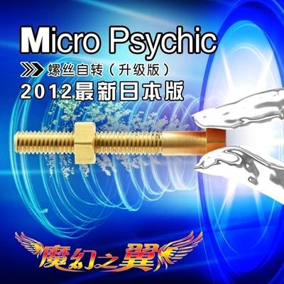 Micro Psychic by Kreis magic tricks new bolt off nut Magic screw the third  generation 1pcs/lot magic