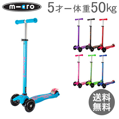 Qoo10 Micro Scooter Micro Scooter Kick Board 5 Year Old Body Weight 50kg Max Toys