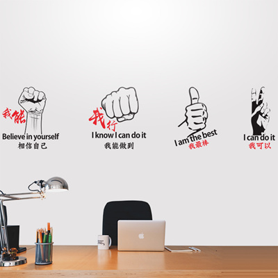 qoo10 - motivational signs office wall sticker company culture wall