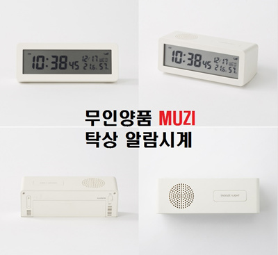 qoo10 muji solid tabletop digital radio alarm clock. Black Bedroom Furniture Sets. Home Design Ideas