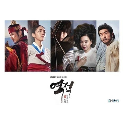 Music [Rebel:Thief Who Stole The People] 2017 Korean TV MBC Drama OST O S T  Sealed