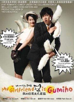 Qoo10 - My Girlfriend Gumiho : CD & DVD