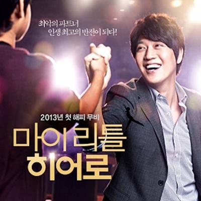 My Little Hero OST : (KBS Moive) (Kim Rae Won) CD + Free Gift