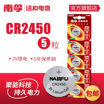 Nanfu battery CR2450 lithium battery 3V button BMW remote car key small  round battery with 5 tablets