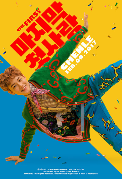 NCT DREAM The First 1st Single Album MY FIRST AND LAST CD + FOLDED POSTER  NEW
