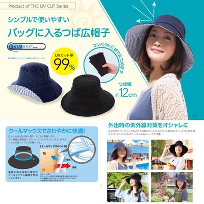 54ee4f2bdd14e NEEDS Japan Fashion Collapsible COOL Feeling UV Cut Boonie Bucket Hat Cap