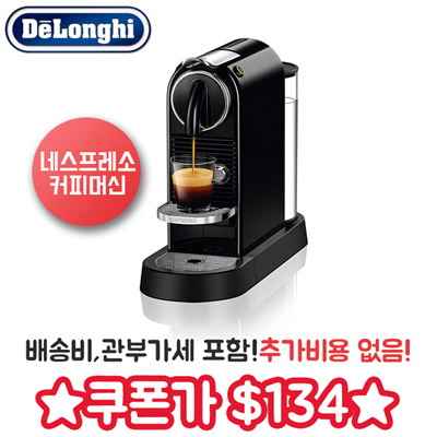 qoo10 coupon 134 loincloth nespresso coffee machine. Black Bedroom Furniture Sets. Home Design Ideas