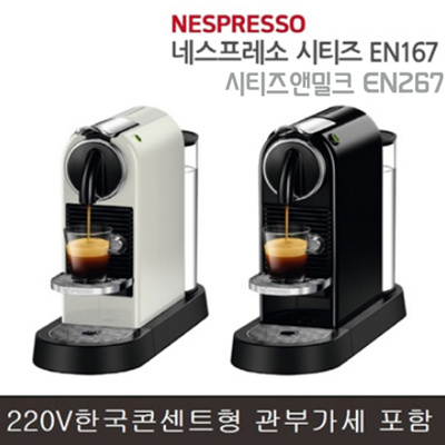 qoo10 coupon price 128 delonghi nespresso citizen coffee machine en1 home appliances. Black Bedroom Furniture Sets. Home Design Ideas