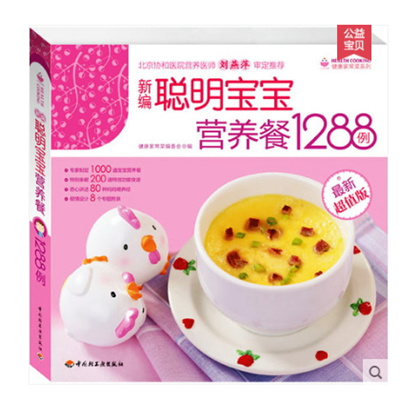 Qoo10 new baby nutrition food 1288 cases of baby food supplement new baby nutrition food 1288 cases of baby food supplement books 0 1 3 forumfinder Gallery