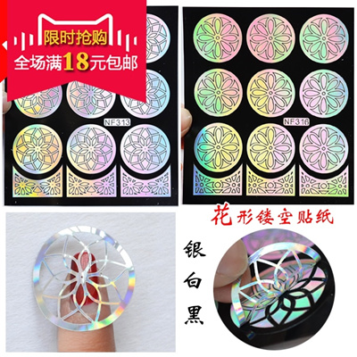 New Stencil Sticker Nail Art DIY Printing Template Creative Decal Flower Flowers NF