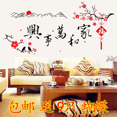 Qoo10 New Year Spring Festival Warm Bed Room Decoration Living