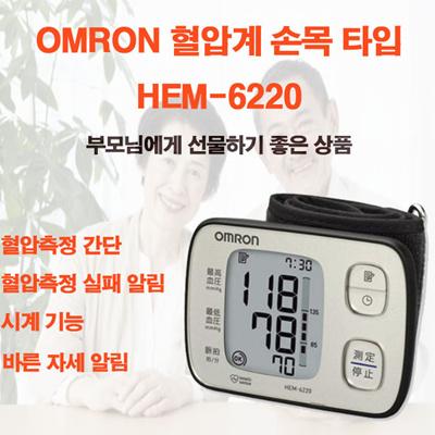 OMRON blood pressure monitor HEM-6220 / wrist formula / OMRON / blood  pressure measurement failure notification / clock function / Free Shipping  /