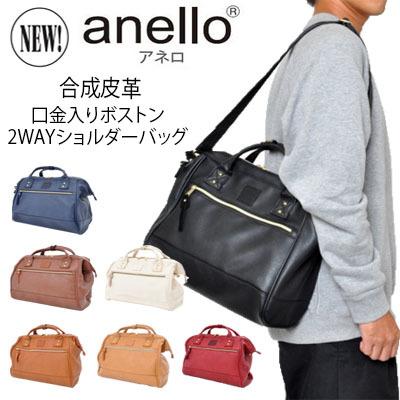 Original Japan ANELLO PU Leather 2 Way Boston Shoulder Bag Rucksack  Backpack Handbag
