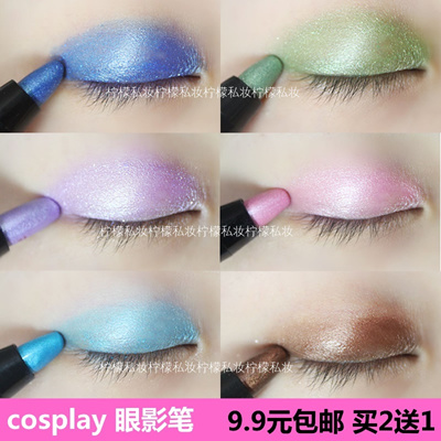 Qoo10 Package Mail Cosplay Buy 2 Get 1 Free Shimmer Eye Shadow