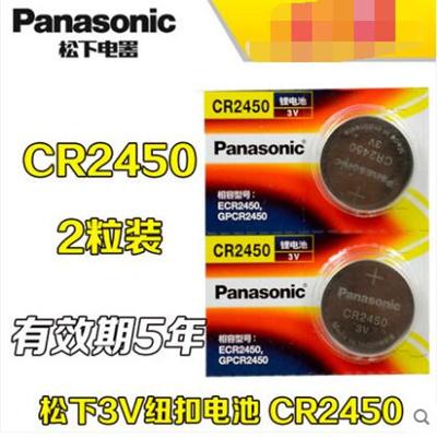 Panasonic Cr2450 Button Battery 3v Lithium Electronic Bmw Bmw 1 3 5 7 Series Original Car Key Remote