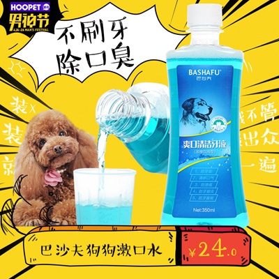 Pet dog mouthwash clean except for Teddy to bad breath halitosis Tartar  than toothbrush and use