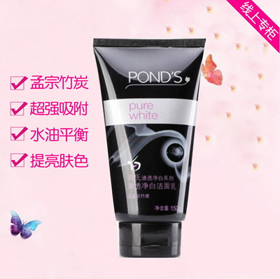 Pond s clear net 150g bamboo charcoal facial cleanser cleansing milk deep  cleansing facial cleanser