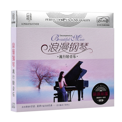 Positive light music CD pop music 2018 pure music romantic piano music car  CD Disc black tape