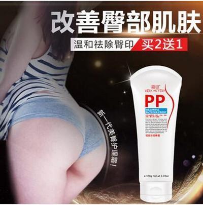Pp Buttock Buttocks Care Cream Ass Cream Sit Indian Horny Brown Melanin Nappy Cream Genuine Nice