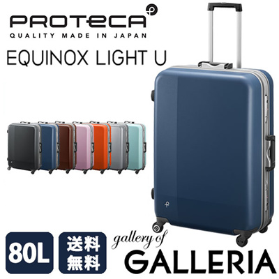 ccd4555c9 Protector suitcase PROTeCA Echinocerite Light You Suitcase 80L TSA lock 6 ~  7 nights Super lightweight